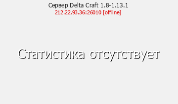 Сервер Minecraft Delta Craft 1.8-1.13.1