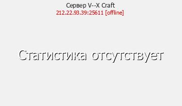 Сервер V--X Craft