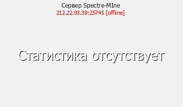 Сервер Minecraft Spectre-MIne