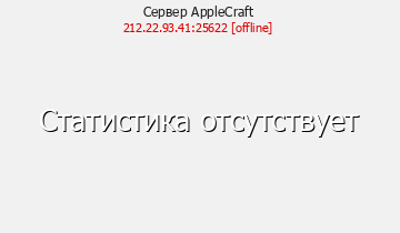 Сервер AppleCraft