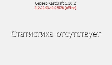 Сервер Minecraft KastCraft 1.10.2