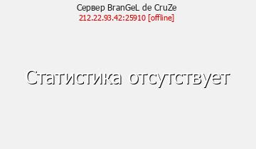Сервер BranGeL de CruZe