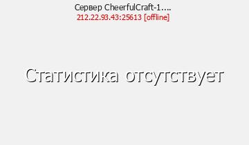 Сервер BLAZER CRAFT