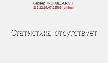 Сервер Minecraft TROUBLE-CRAFT