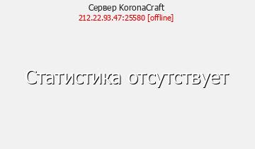 Сервер Minecraft KoronaCraft