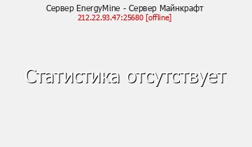 Сервер Minecraft WeinerCraft