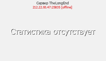 Сервер Minecraft TheLongEnd