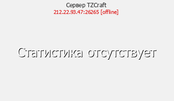 Сервер Minecraft TZCraft