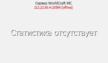 Сервер SpeedCraft