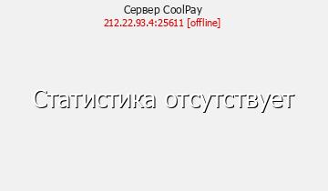 Сервер CoolPlay