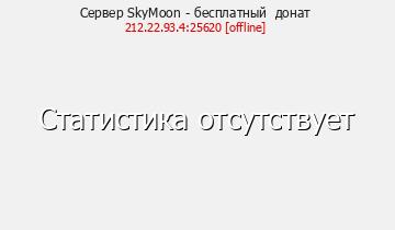 Сервер Minecraft SkyMoon - лучший сервер