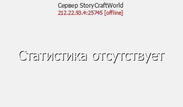 Сервер Minecraft StoryCraftWorld