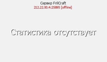Сервер Minecraft FrilCraft