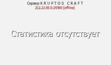 Сервер Minecraft K R U P T O S C R A F T