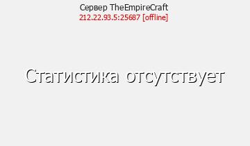 Сервер EmpireCraft