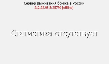 сервер майнкрафт бомж в россии ip