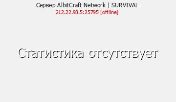 Сервер Minecraft AlbitCraft NEW MINECRAFT SERVER