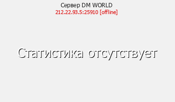 Сервер DM World