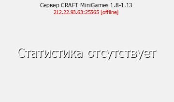 Сервер Minecraft CRAFT MiniGames 1.8-1.13
