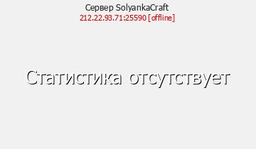 Сервер Minecraft SolyankaCraft
