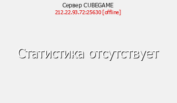 Сервер Minecraft СUBEGAME