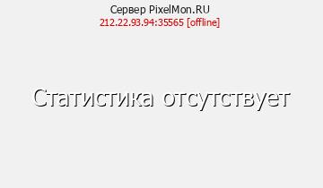 Сервер Minecraft PixelMon.RU