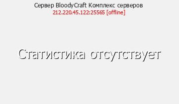 Сервер Minecraft BloodyCraft Комплекс серверов
