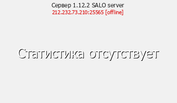 Сервер Minecraft 1.9-1.13 SALO server