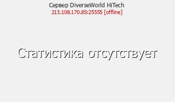DiverseWorld