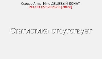 Сервер Minecraft ArmorMine ДЕШЕВЫЙ ДОНАТ