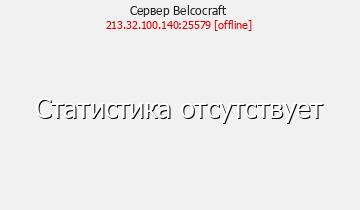 Сервер Minecraft Belcocraft