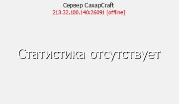 Сервер CaxapCraft - Самый дешевый донат!