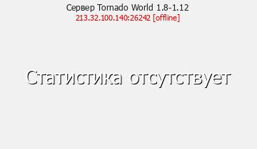 Сервер Minecraft Tornado World 1.8-1.12
