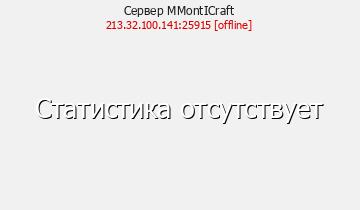 Сервер MontICraft