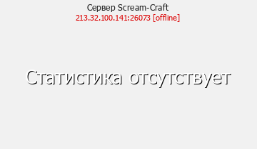 Сервер ScreamCraft
