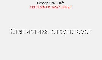Сервер Minecraft UralCraft