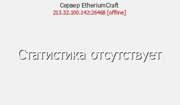 Сервер Minecraft EtheriumCraft