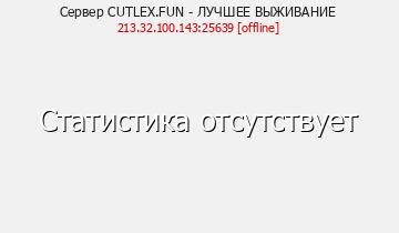Сервер Minecraft CUTLEX.FUN - ЛУЧШЕЕ ВЫЖИВАНИЕ