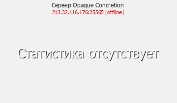 Сервер Minecraft Opaque Concretion