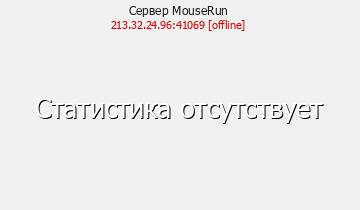 Сервер MouseRun