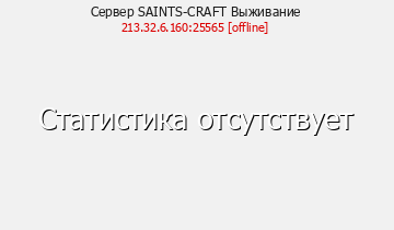 Сервер Minecraft SAINTS-CRAFT Выживание