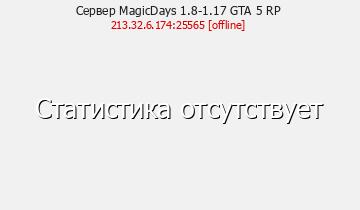 Сервер Minecraft MagicDays 1.8-1.16 GTA 5 RP