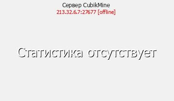 CubikMine