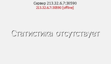 Сервер Minecraft 213.32.6.7:30590