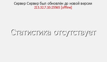 Сервер Minecraft TIMETOPLAY 1.16.5 БЕЗ КРЕАТИВА