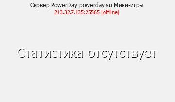 Сервер Minecraft PowerDay powerday.su Мини-игры