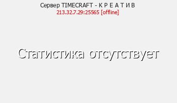 Сервер Minecraft TIMECRAFT - К Р Е А Т И В