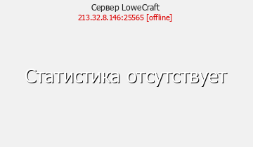 Сервер LoweCraft