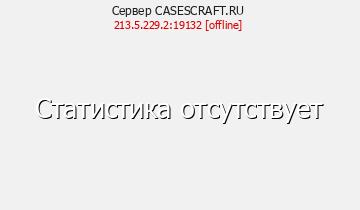 Сервер Minecraft CASESMCPE.RU 1.16.X