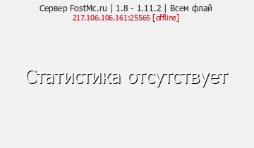 Сервер FostMC.ru